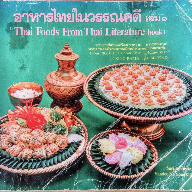 Thai Foods from Thai Literature